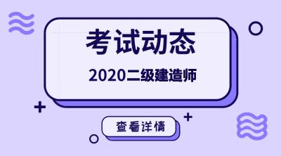 2020年二建报考流程详解